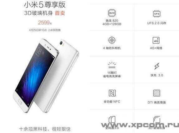 xiaomi-mi-5-pro-white