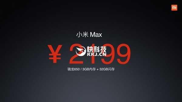 1462461070_xiaomi-max-price-leak