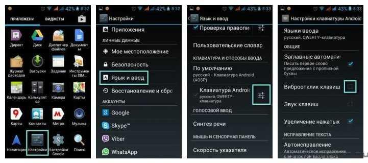 kak-otklyuchit-vibratsiyu-na-klaviature-android