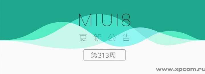 1481286072_miui-8-week-313