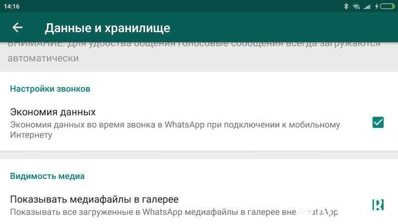 Картинки по запросу Экономия данных во время звонка в WhatsApp