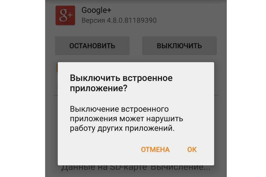 Возможная причина № 2: приложение является Bloatware или частью системы Андроид