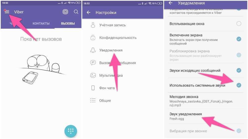 Картинки по запросу изменить системные звуки вайбер на айфон
