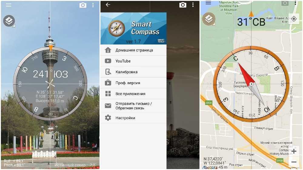 Smart Compass для Андроид