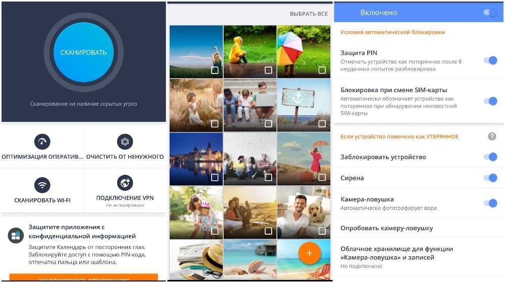 AVG Антивирус бесплатно 2020 – Защита для Андроид