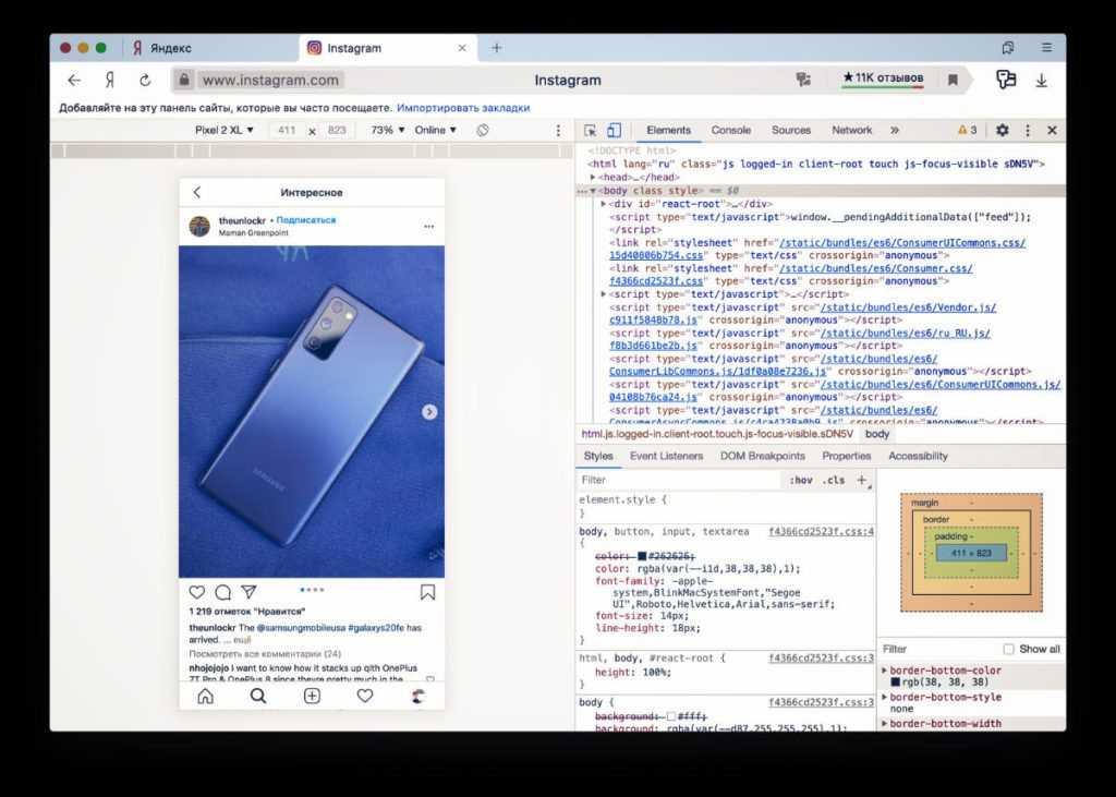 Использование режима разработчика в браузере