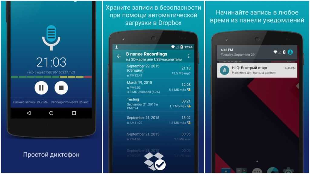 Hi-Q MP3 Voice Recorder (Бесплатно)