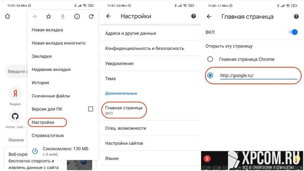 Как сделать Google стартовой страницей на Android
