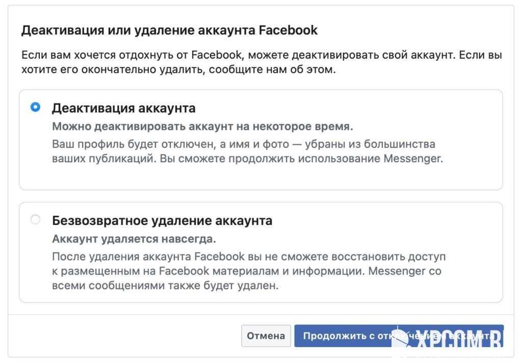 Как деактивировать свою аккаунт Facebook