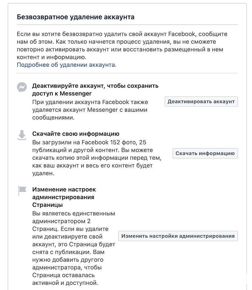 Как удалить аккаунт Facebook