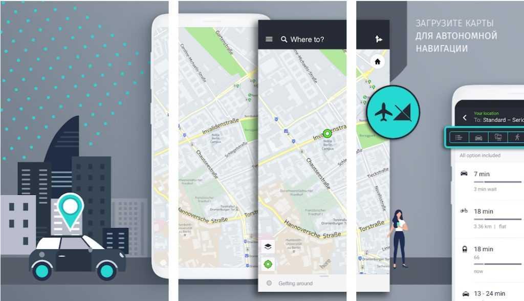 HERE WeGo – Навигация по городу