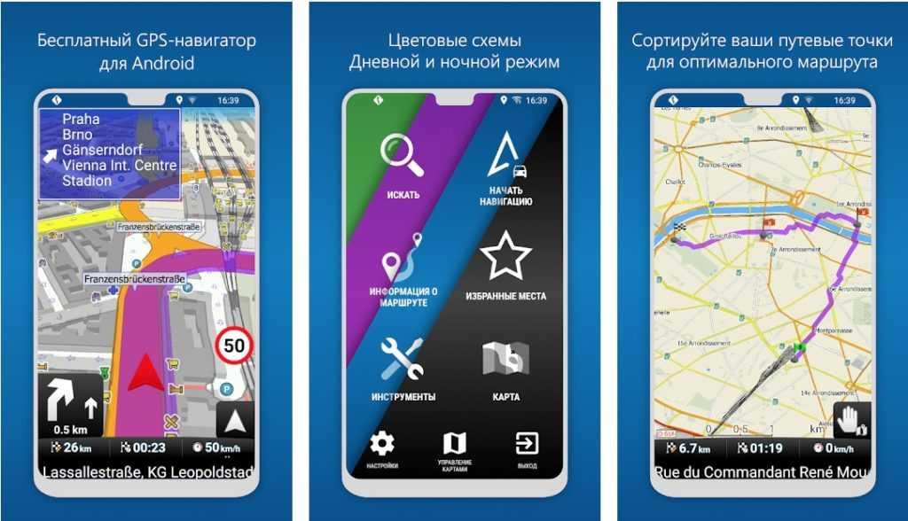 MapFactor Navigator - GPS-навигация и карты
