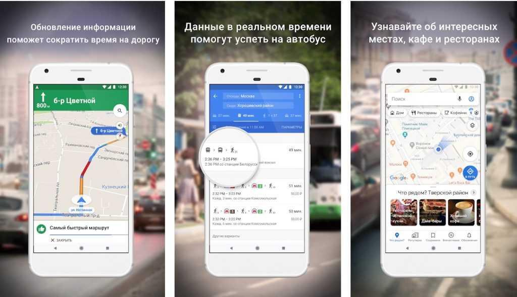 Google Карты: навигация и общественный транспорт