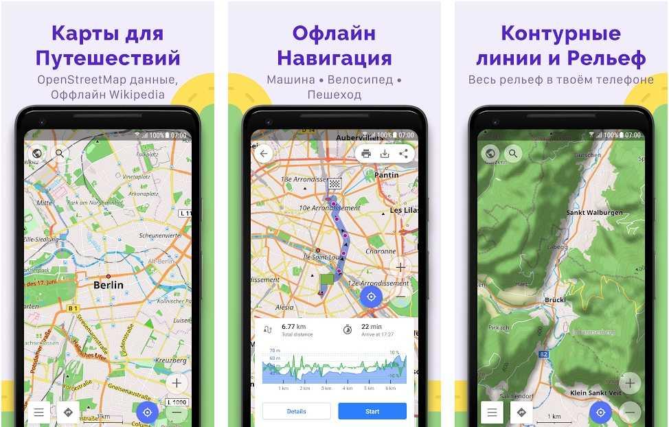 OsmAnd — Офлайн Карты, Путешествия и Навигация