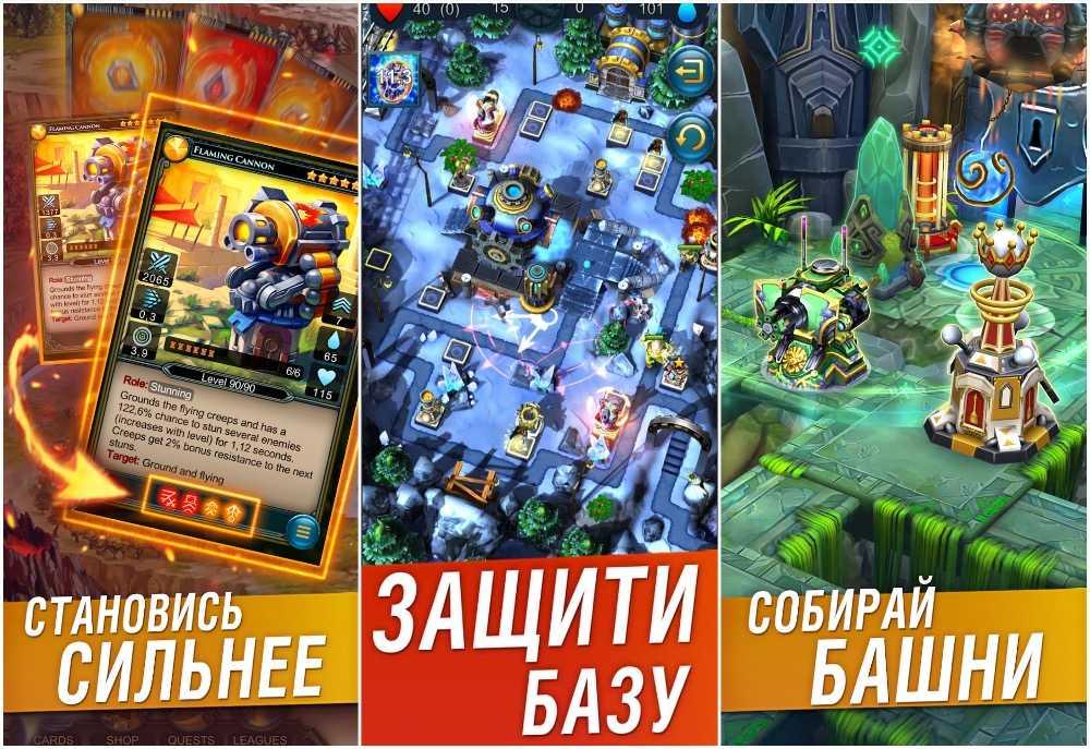 Defenders 2 TD: Tower Defense, стратегия и ККИ